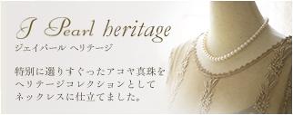 J Pearl heritage 特別に選りすぐったアコヤ真珠をヘリテージコレクションとしてネックレスに仕立てました